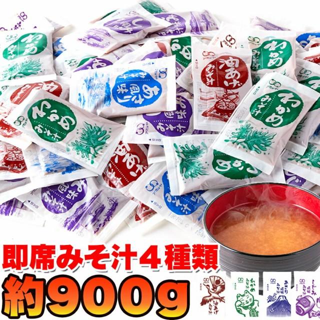【無選別】即席みそ汁5種約900g(約75食分)ストックしておくと便利!!お湯を注げばすぐできる!!/送料無料/メール便