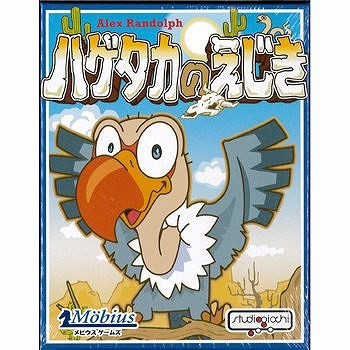4580215110139:ハゲタカのえじき 日本語版【新品】 カードゲーム アナログゲーム テーブルゲーム ボドゲ