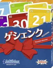 4580215110146:ゲシェンク 日本語版(Geschenkt)【新品】 カードゲーム アナログゲーム テーブルゲーム ボ