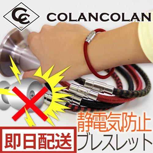 【メール便可】コランコラン Sガード 静電気除去ブレスレット colancolan S-guard/静電気防止対策