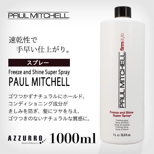 ポールミッチェル フリーズ&シャイン S (スーパー) スプレー 1000ml【タカラベルモント正規】 【翌日着対応】