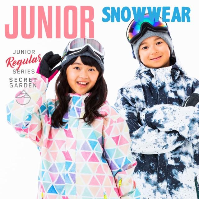 スキーウェア キッズ ジュニア スノーウェア 子供用 男の子 女の子 サイズ調整 スノボウェア 上下 140〜160 SECRET GARDEN 2018-2019
