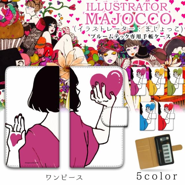Majocco プルームテック ケース ワンピース Ploom Tech イラスト