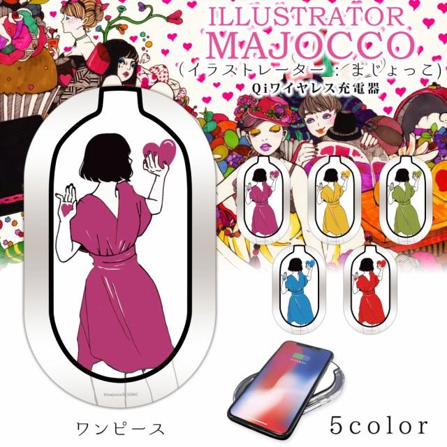 Majocco プリント ワイヤレス充電器 置くだけ充電 ワンピース イラスト