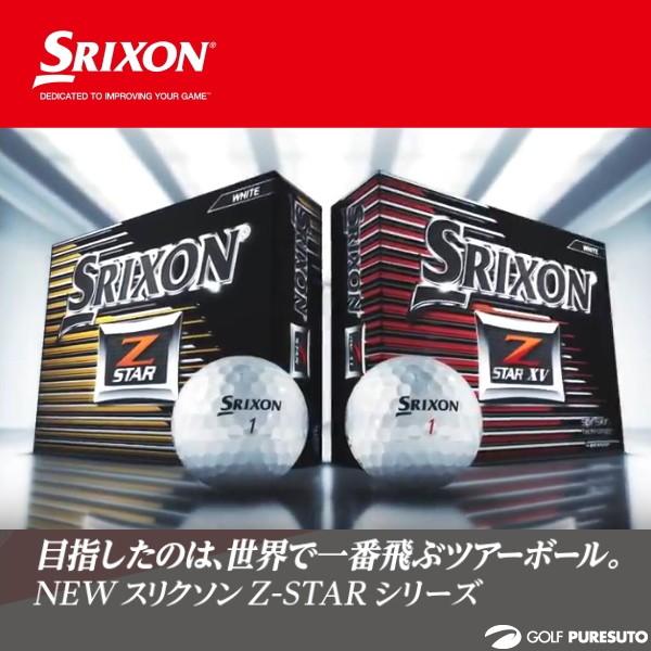 【即納!】ダンロップ NEW スリクソン Z-STAR/Z-STAR XV ゴルフボール 2017年モデル 1ダース(12球入)[DUNLOP SRIXON ゼットスター]