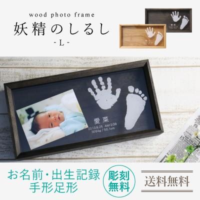 出産祝い 手形足形赤ちゃんフォトフレーム名入れ名前入り写真立て出産祝い木製≪woodphotoframe妖精のしるし/Lサイズ≫