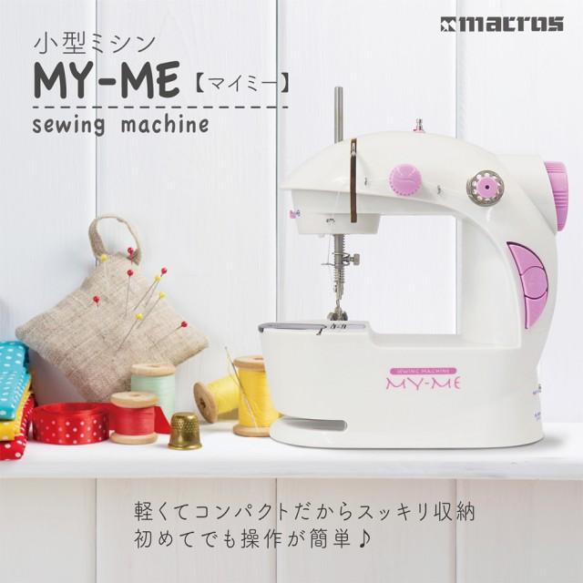 送料無料◆シンプル機能 軽量小型 コンパクトミシン マイミー MY-ME MEH-10 (電動ミシン/ミシン本体/小型ミシン) 【電化製品】