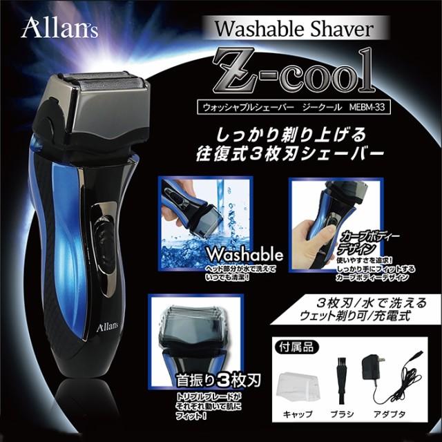 送料無料 Allan's ウォッシャブルシェーバー ジークール Z-cool 往復式3枚刃 髭剃りひげそり 電気シェーバー 【電