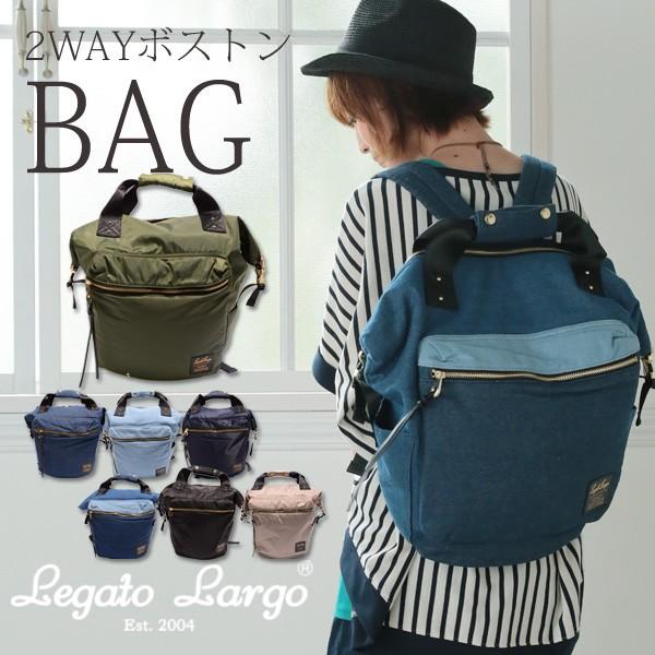 【LegatoLargo/レガートラルゴ】2wayボストンリュック(レディース リュックサック デニム シンプル バック バッグ リュック