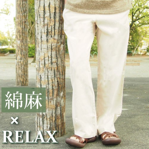 c6622254e941a1 送料無料】GJ-Relax コットン&リネンイージーパンツ/綿麻/リラックス ...