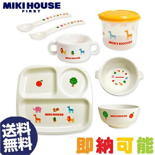 最短出荷可★ベビー食器セット mikihouse ミキハウス プチアニマル 離乳食 ギフトセット 食器洗い機 赤ちゃん プレゼント