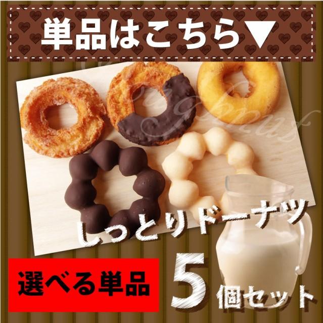 冷凍 お好きな1種類を 選べる しっとり 濃厚 ミルク ドーナツ 5個 セット デザート バレンタイン お菓子 (*当日発送対象