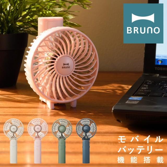 【レビューを書いてポイント+5%】ブルーノ ミニ...