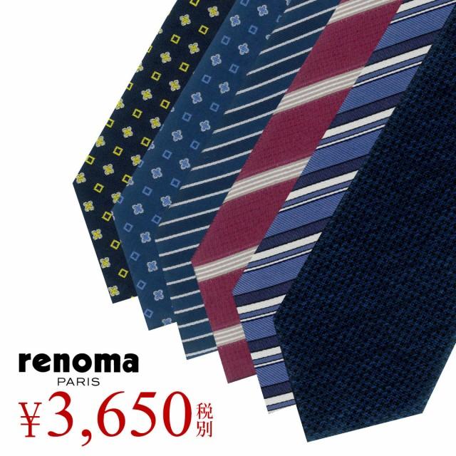 レノマ renoma ネクタイ ブランド メンズ