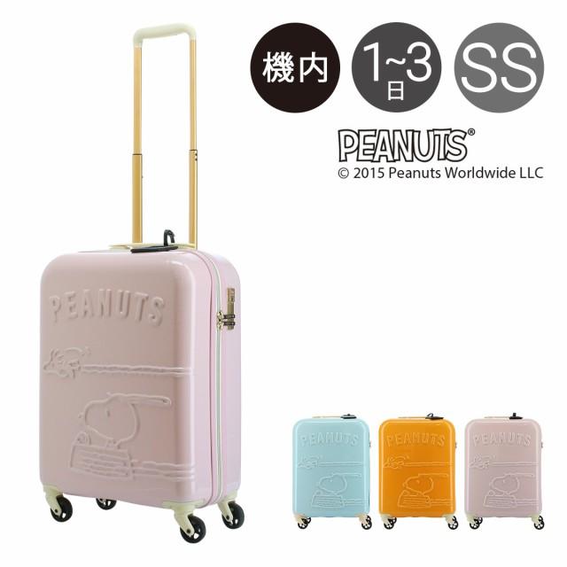 ピーナッツ スーツケース 当社限定 かわいい 機内...