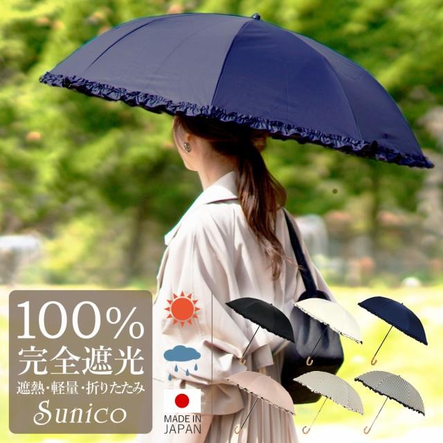 サニコ 日傘 折りたたみ 完全遮光 100%UVカット ...