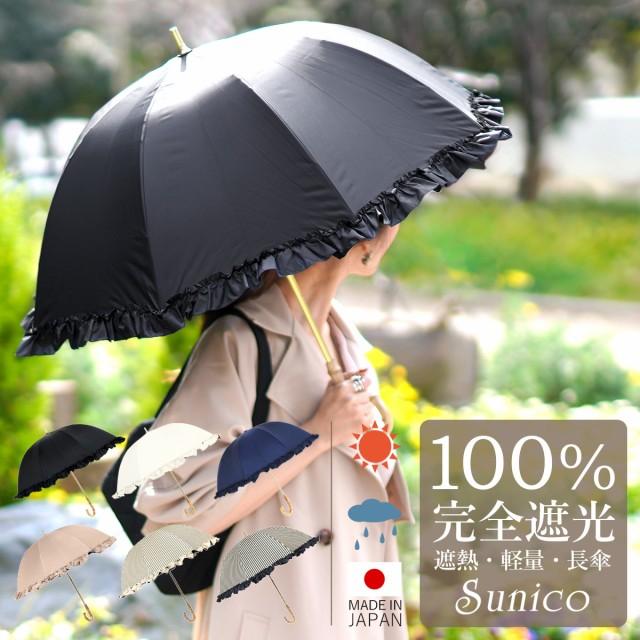 サニコ 日傘 長傘 完全遮光 100%UVカット 晴雨兼用 レディース Sunico 遮光 遮熱 軽量 リボン 涼しい 紫外線対