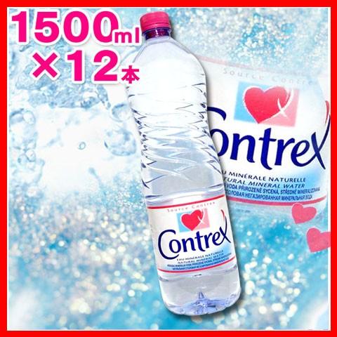 【12本セット】コントレックス 1.5L 1500ml×12本入 1500ml 飲料 ドリンク 硬水 水 ミネラルウォーター 送料無料