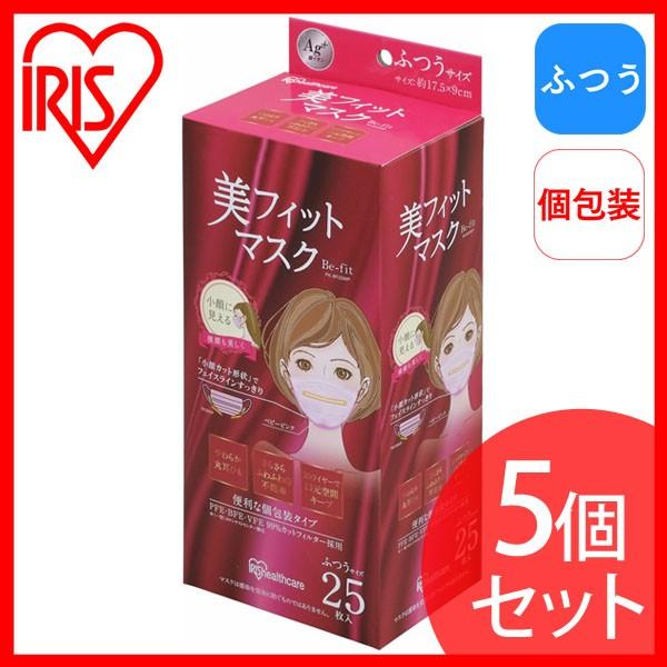 【5個セット】【25枚入り】美フィットマスク ふつうサイズ 使い捨て 小顔効果 風邪 花粉 マスク PK-BF25M アイリスオ