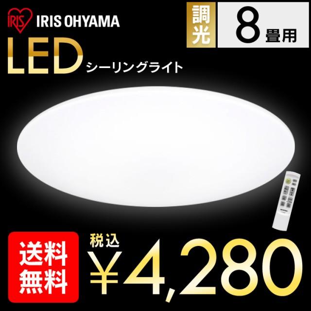 [アウトレットセール] シーリングライト 8畳 led リモコン付 調光 照明器具 LEDシーリング 天井照明 メーカー5年保証 アイリスオーヤマ