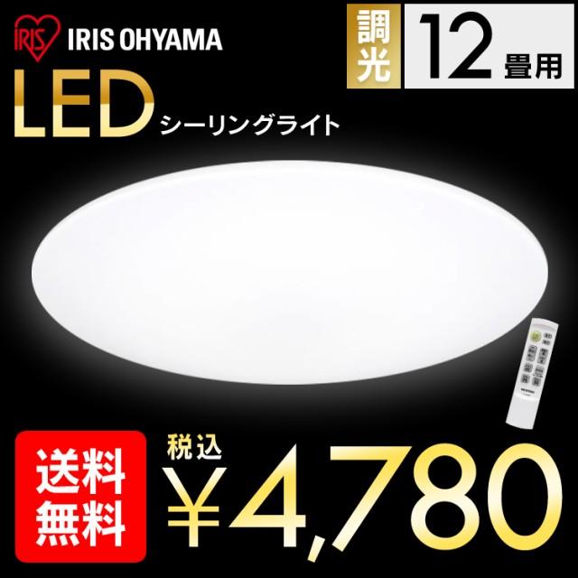 [アウトレットセール] シーリングライト 12畳 led リモコン付 調光 照明器具 LEDシーリング 天井照明 メーカー5年保証 アイリスオーヤマ