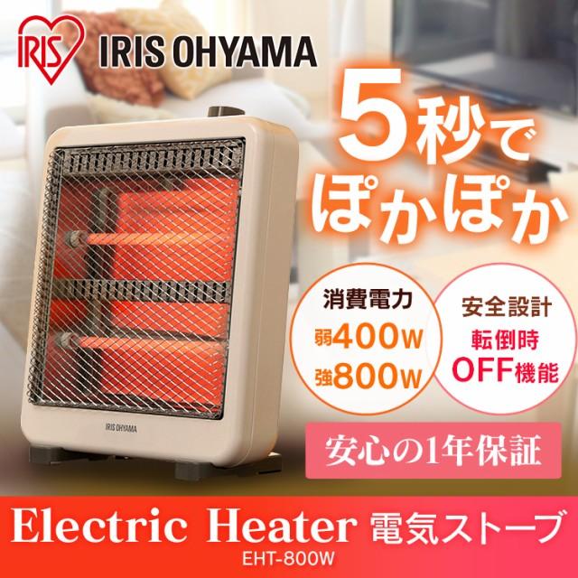 ストーブ 電気ストーブ 400W/800W ヒーター 電気ヒーター 暖房器具 暖房 あったか EHT-800W アイリスオーヤマ 送料無料