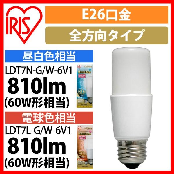 LED電球 E26 T形 全方向タイプ 60W形相当 LDT7N-G/W-6V1・LDT7L-G/W-6V1 全2色 アイリスオ