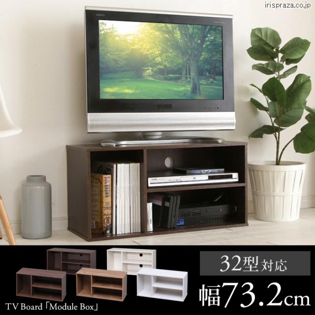 モジュールボックス テレビ台 テレビボート TVボード AVボード テレビ TV ラック 収納 おしゃれ MDB-3S アイリスオーヤマ 送料無料