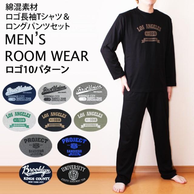 【送料200円】メンズルームウェア/上下/部屋着/父の日/長袖/男性用/10カラーロゴ ロングTシャツ+無地ボトム セットアップ
