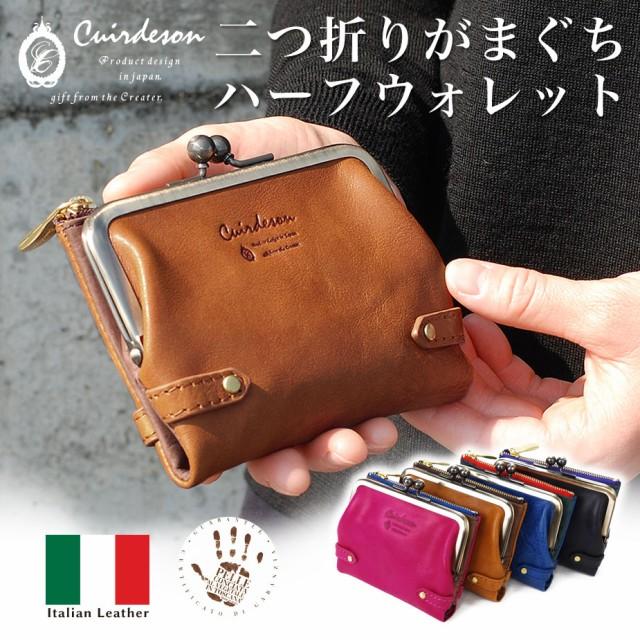 10b9233dbd97 がま口財布 二つ折り財布 二つ折り コンパクト イタリアンレザー 本革 レディース Cuirdeson キュイールデソン Soldato
