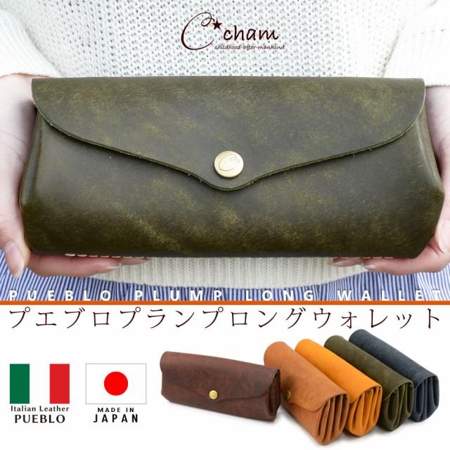 b125bf8727a5 長財布 イタリアンレザー プエブロ PUEBLO 本革 日本製 レディース 大容量 CHAM チャム