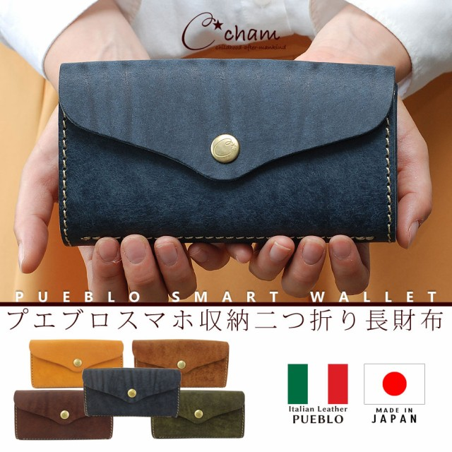 583dd7fa2137 長財布 二つ折り長財布 イタリアンレザー プエブロ PUEBLO 本革 日本製 レディース 大
