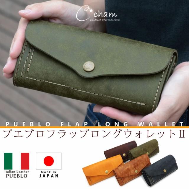 93fd59811a2d 長財布 フラップ イタリアンレザー プエブロ PUEBLO 本革 日本製 レディース 大容量 CHAM チャム