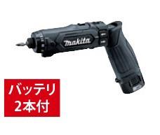 マキタ 7.2V 充電式ペンドライバドリル DF012DSHXB(黒) 1.5Ahバッテリ2本・充電器・ケース付 【makita】