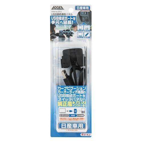 エーモン/amon USB接続通信パネル日産車用USB接続ポートをスイッチパネルに延長移植 2313