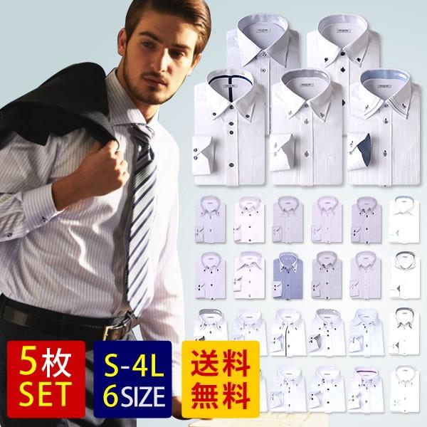 長袖 ワイシャツ 5枚セット 1週間コーディネート イージーケア メンズ シャツ 5枚組 白 ビジネス ドレスシャツ /at10