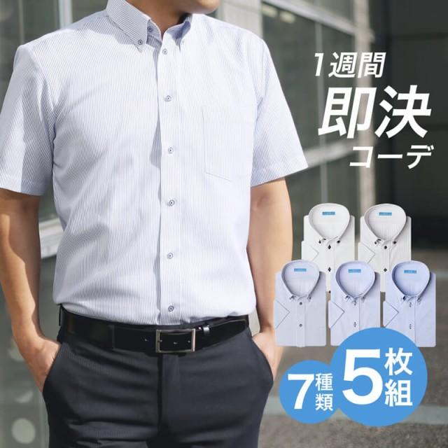 457a958794911  送料無料 半袖 ワイシャツ 5枚セット ボタンダウン メンズ シャツ S M LL 3L