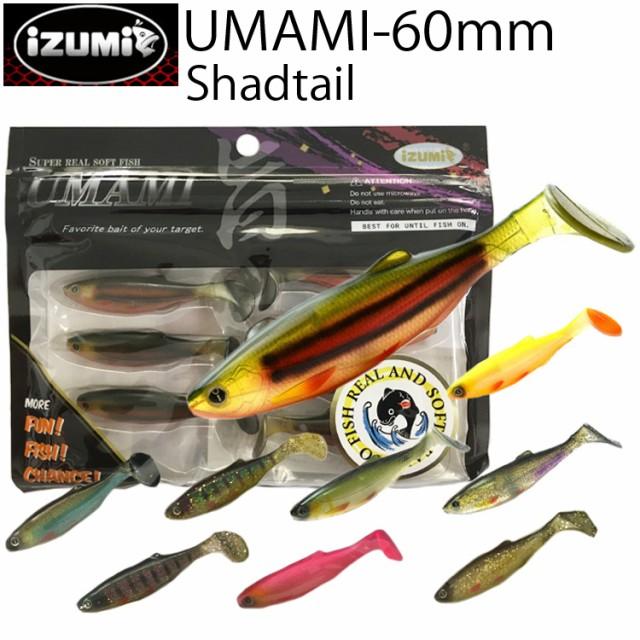 ゆうパケット対応4個迄 IZUMI イズミ UMAMI60mm SHAD シャッドテール リアルフィッシュスイムベイト
