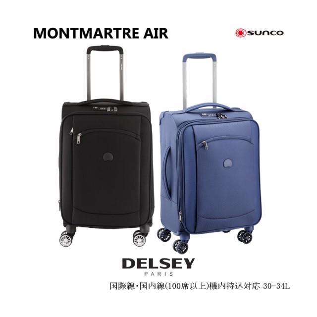 4003a9cc31 【機内持込対応】サンコー鞄【デルセー(DELSEY) モンマルトルエア ソフト