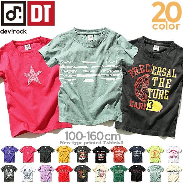 子供服 Tシャツ キッズ 韓国子供服 男の子 女の子 [全20柄 スター&ロゴプリント半袖Tシャツ カットソー 綿100%] ×送料無料 M1-4