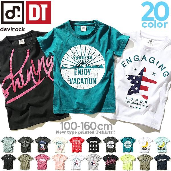 子供服 Tシャツ キッズ 韓国子供服 男の子 女の子 [全20柄 プリント半袖Tシャツ] ×送料無料 M1-4