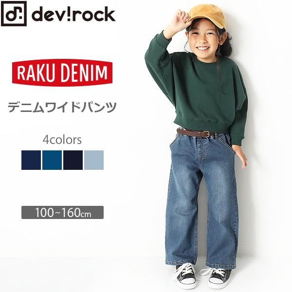 f7807726886b9 子供服 ロングパンツ キッズ 韓国子供服 男の子 女の子  楽デニム ストレッチワイドデニム