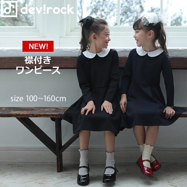8eaca72c35262 子供服 ワンピース キッズ 韓国子供服  襟付きワンピース 女の子 ワンピース ブッラク ネイビー