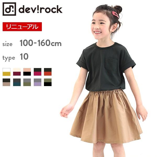 eba6029933b14 子供服 ワンピース キッズ 韓国子供服  半袖 ドッキング ワンピース 女の子 ワンピース 全10色