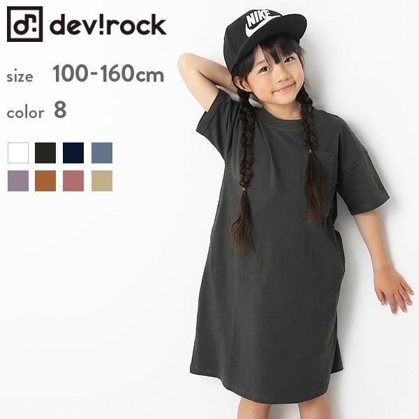 9980032e5db72 子供服 ワンピース キッズ 韓国子供服  ロング丈BIGシルエットワンピース 女の子 ワンピース 全