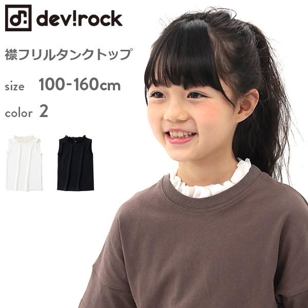 ca87f0156683d 子供服 タンクトップ キッズ 韓国子供服  襟フリル タンクトップ 女の子 トップス 全
