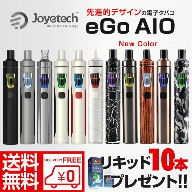 電子タバコ リキッド 送料無料 VAPE joyetech社 eGo-AIO リキッド 10本付 電子たばこ 電子煙草 禁煙グッズ アイコス プルームテック