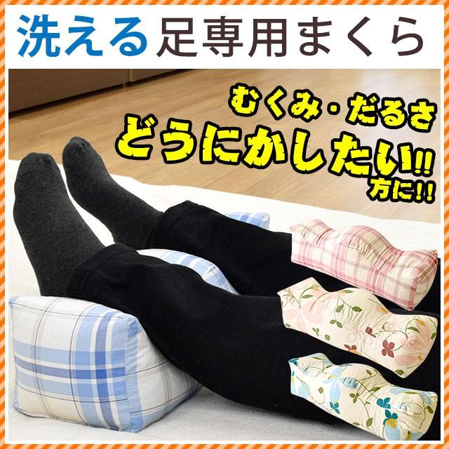 足だるさをリラックス♪ 足専用まくら フットピロー 約45×15×8-13cm (パイプ 足枕 足まくら 健康枕 むくみ 洗える ウォッシャブル)