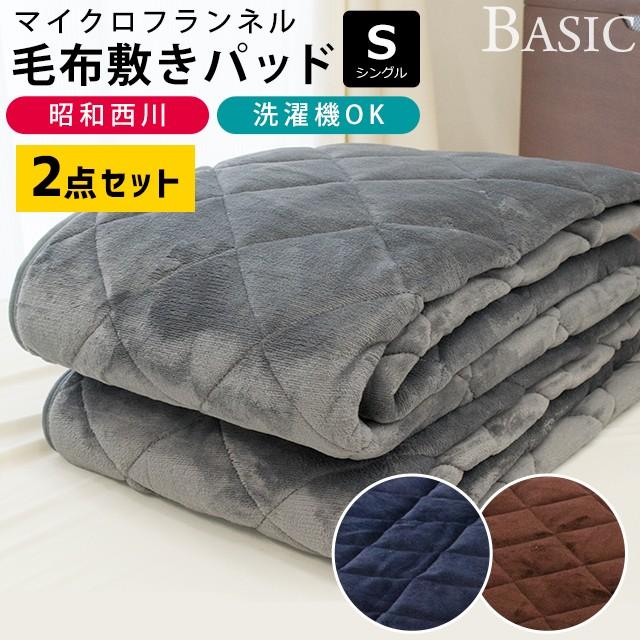敷きパッド 毛布敷きパッド 2枚セット 昭和西川 シングル 約100×205cm ブラウン グレー ネイビーフランネル あったか セット