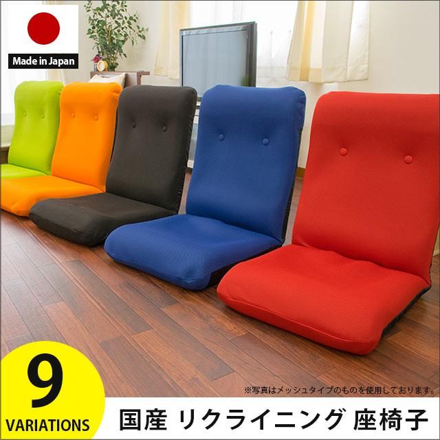 日本製 ハイバック座椅子 多段階 リクライニング メッシュ素材 or マイクロボア ( 座椅子 国産 シンプル おしゃれ )【中型便】